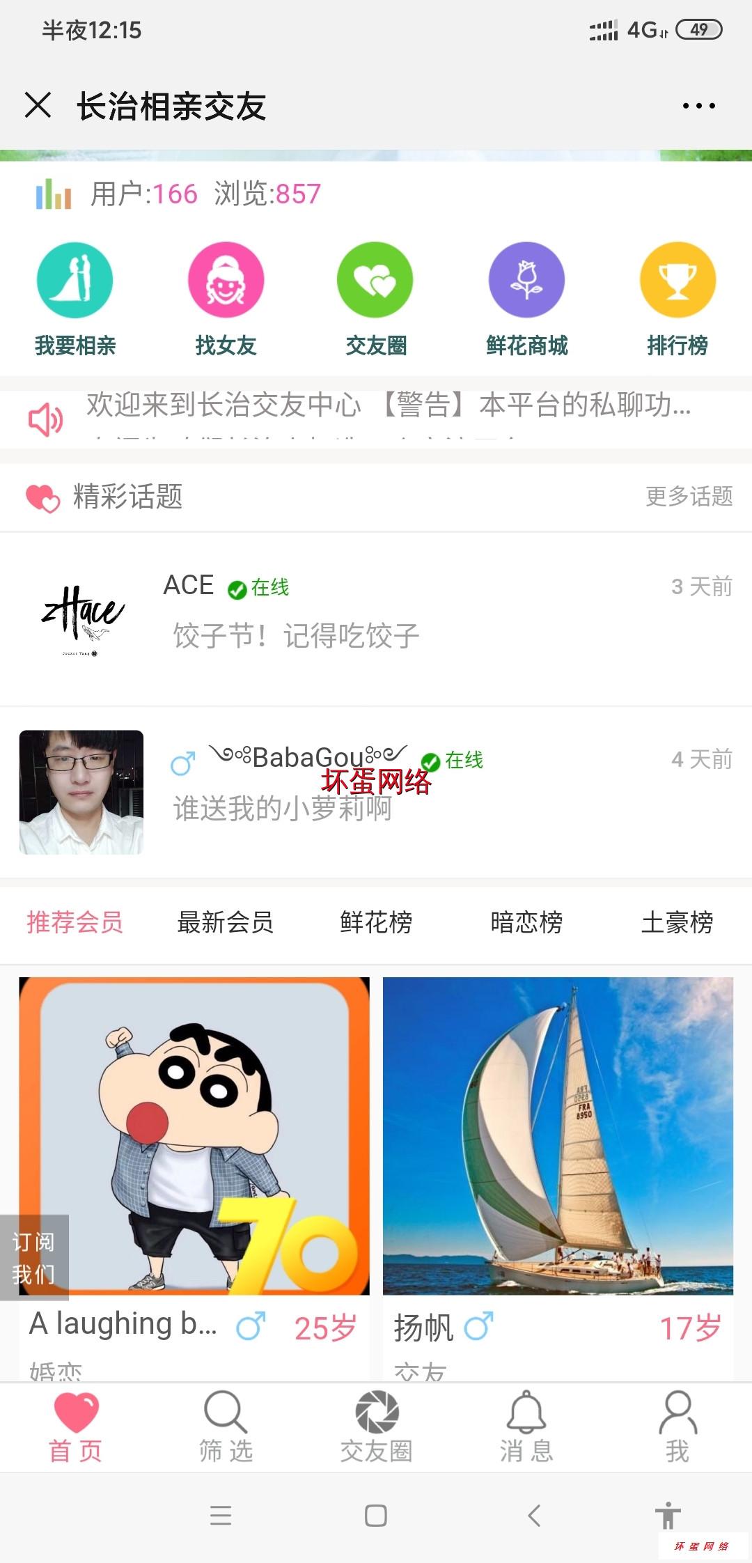 Screenshot_2019-12-25-00-15-14-873_com.tencent.mm.jpg