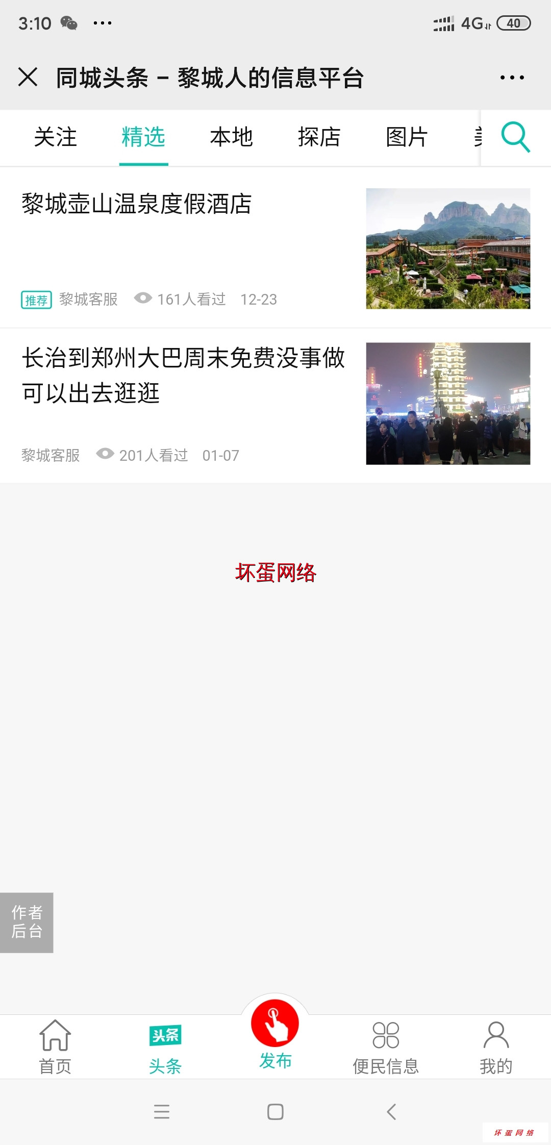 Screenshot_2020-01-21-15-10-50-111_com.tencent.mm.jpg