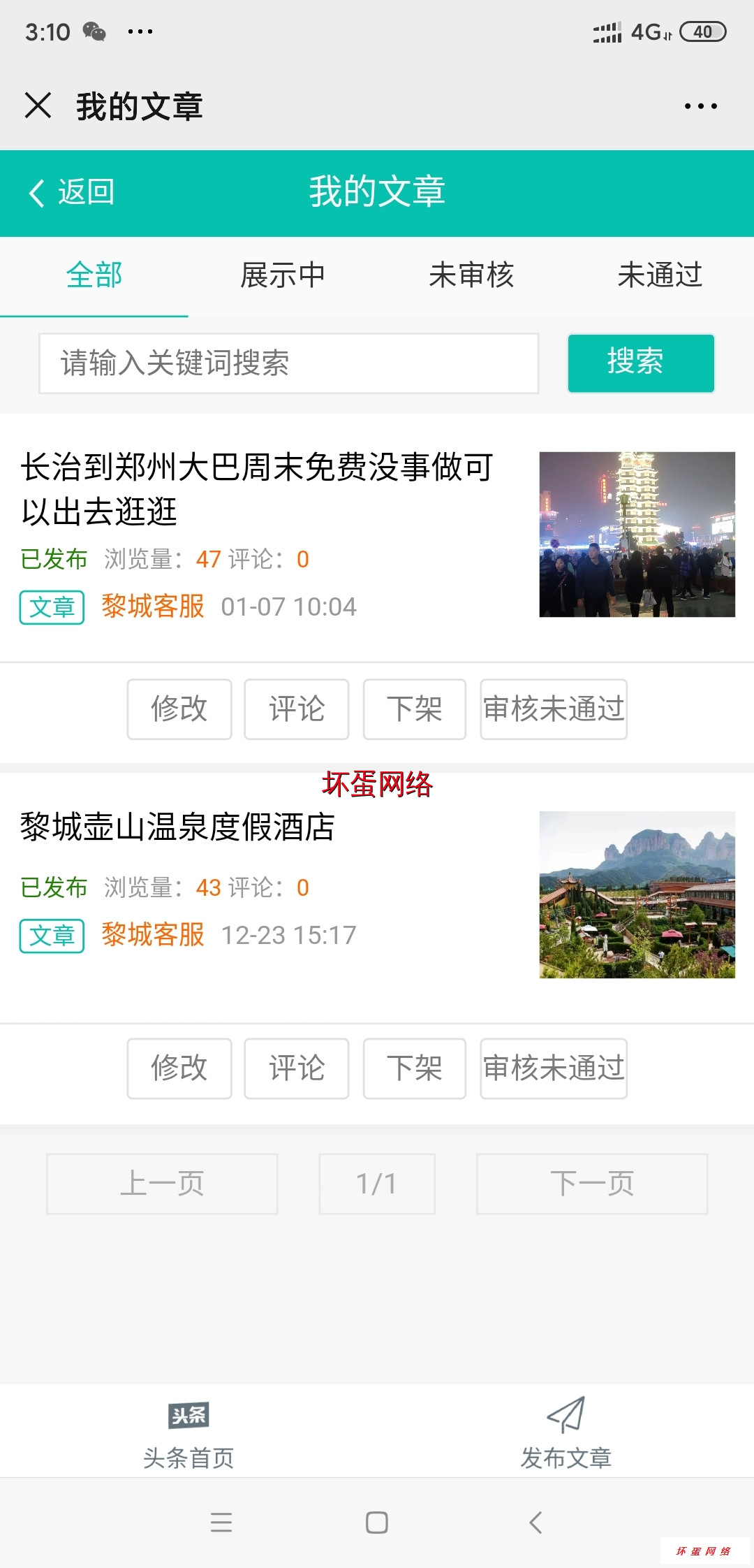 Screenshot_2020-01-21-15-10-56-605_com.tencent.mm.jpg