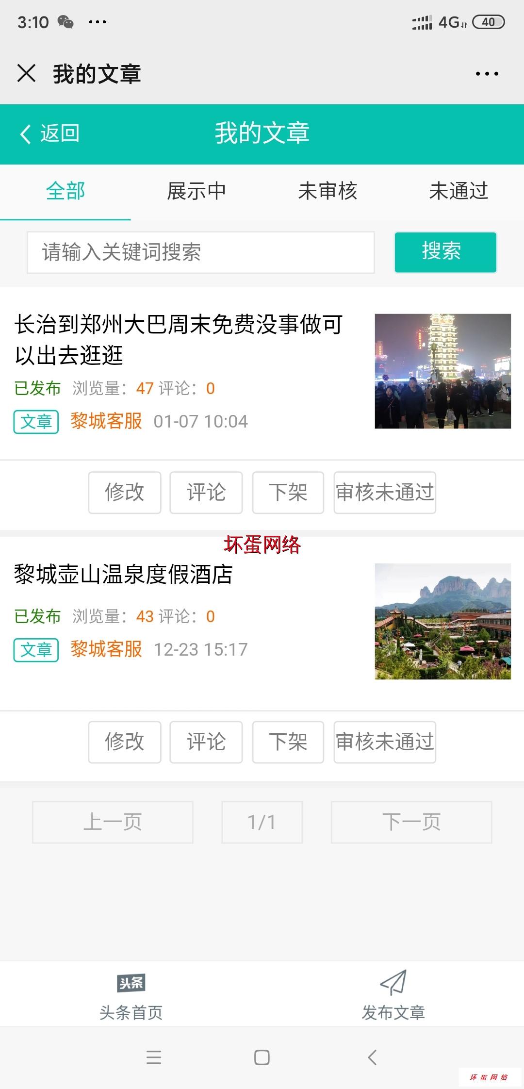 Screenshot_2020-01-21-15-10-56-605_com.tencent.mm.jpg