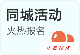 line4_huodong.png